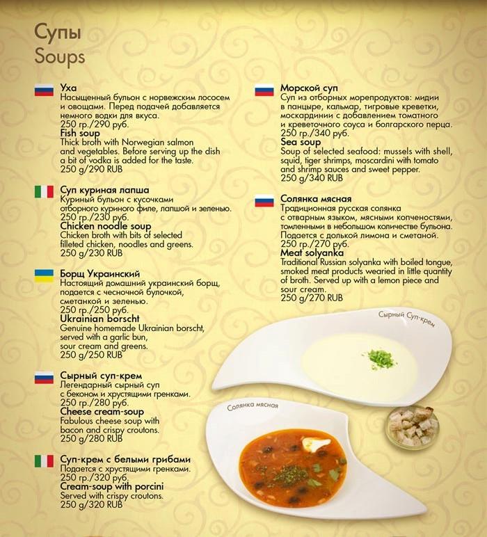 Национальное блюдо перевод на немецкий